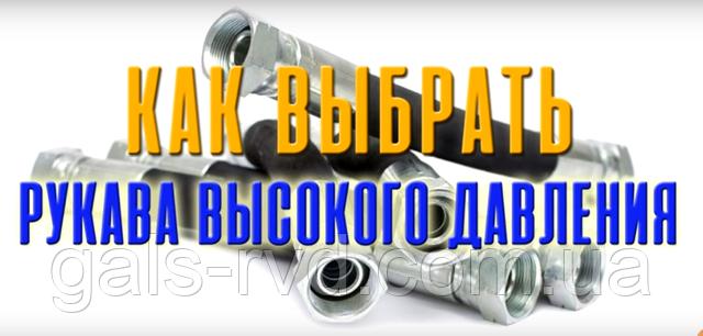 Рукава высокого давления в Харькове