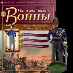 Наполеоновские войны №155 | Eaglemoss 1:32 | Офицер Жандармского полка