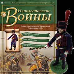 Наполеоновские войны №156 Eaglemoss (1:32). Рядовой Конной артиллерии Императорской Старой гвардии
