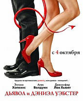DVD-фільм Диявол і Деніел Уебстер (Е. Хопкінс) (США, 2004)