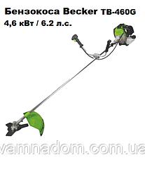 Бензокоса Becker TB-460G