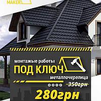 """Монтажные работы  """"Под Ключ"""" Метталочерепицца"""