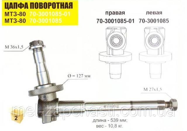 Цапфа поворотная МТЗ-80 (левая, правая)