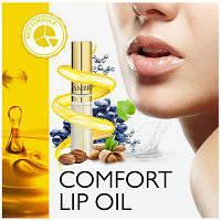 Масло (бальзам) для губ COMFORT LIP OIL 3 ml