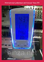 Электронные цифровые настольные Часы 510