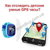 Как отследить детские умные GPS часы?