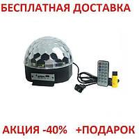 Диско шар Led Magic Ball Light YPS D50 Лед Меджик Бол Лайт с радио и MP3 Original size Светомузыка , фото 1