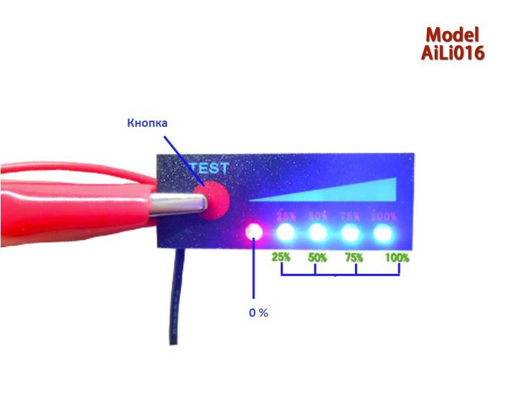 LED индикатор заряда/разряда аккумуляторов li-ion / Li-pol 4S 16.8V