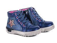 Обувь для девочек, детские ботики синие, С.Луч