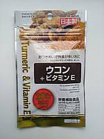 Куркума с витамином Е (Япония)