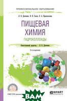 Донченко Л.В. Пищевая химия. Гидроколлоиды. Учебное пособие для СПО