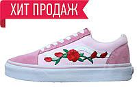 Кеды Vans Old Skool Pink
