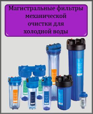 Магистральные фильтры механической очистки для хол