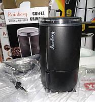 Электрическая кофемолка Rainberg RB-5302 (300W)
