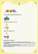 Підтвердження відповідності іграшок, фото 3