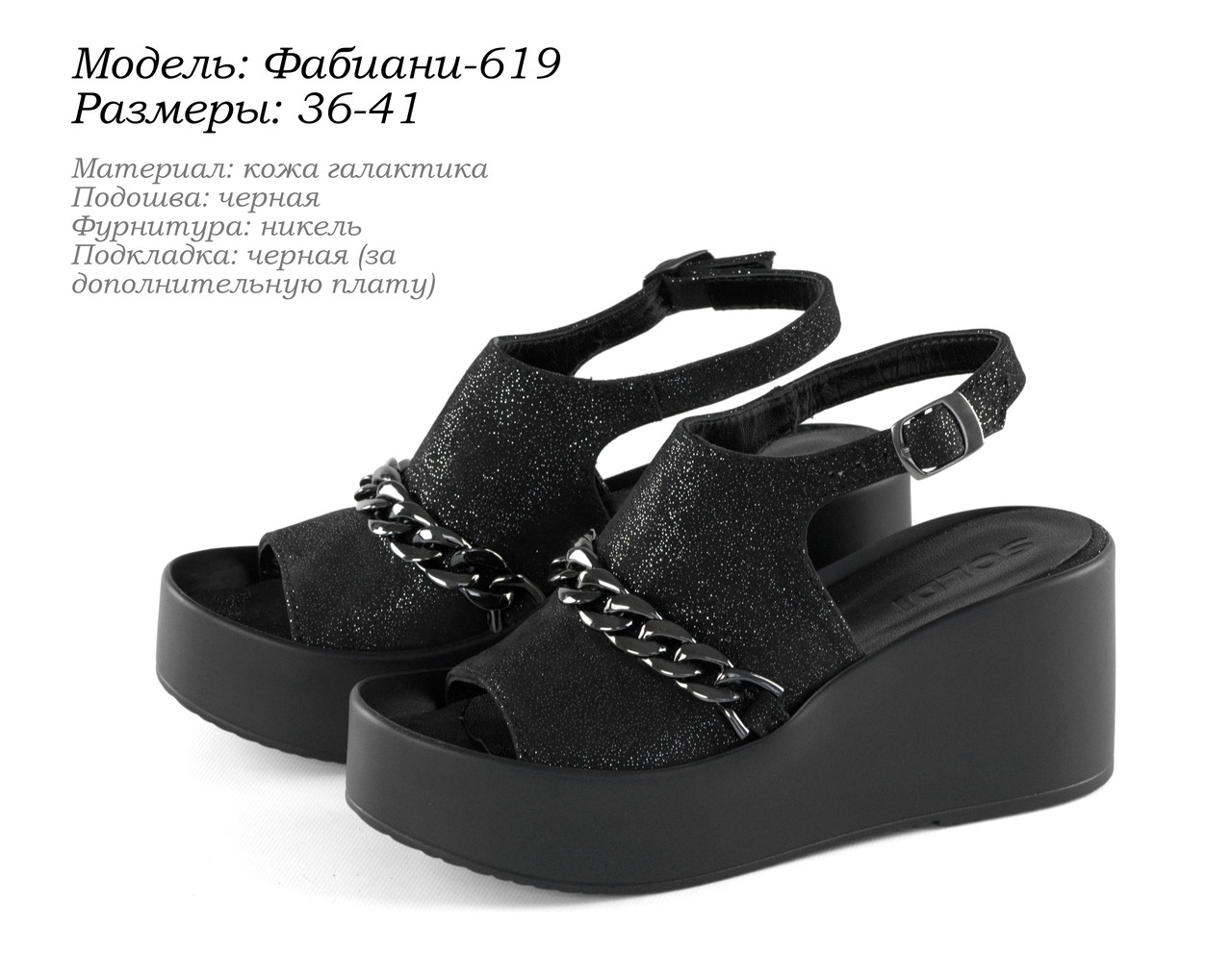 Кожаная женская обувь. Украина.