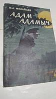 Адам Адамыч М.Михайлов, фото 1