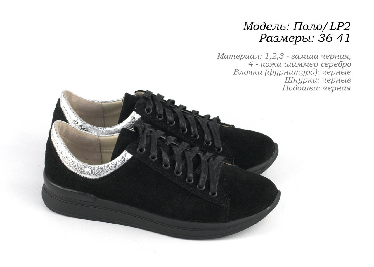 Жіноче взуття від українського виробника.