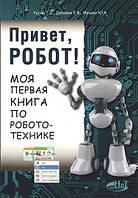 Привет, Робот! Моя первая книга по робототехнике. Дубовик Е.