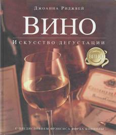 Вино. Виноделие