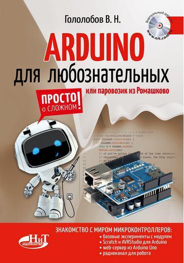 ARDUINO для любознательных или паровозик из Ромашкова+ виртуальный диск. Гололобов В.