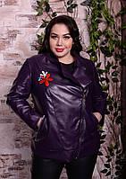 Женская куртка-косуха больших размеров Флора баклажан