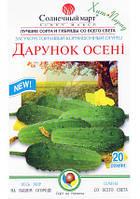 Семена Огурец пчелоопыляемый Дарунок Осені   20 семян Солнечный Март