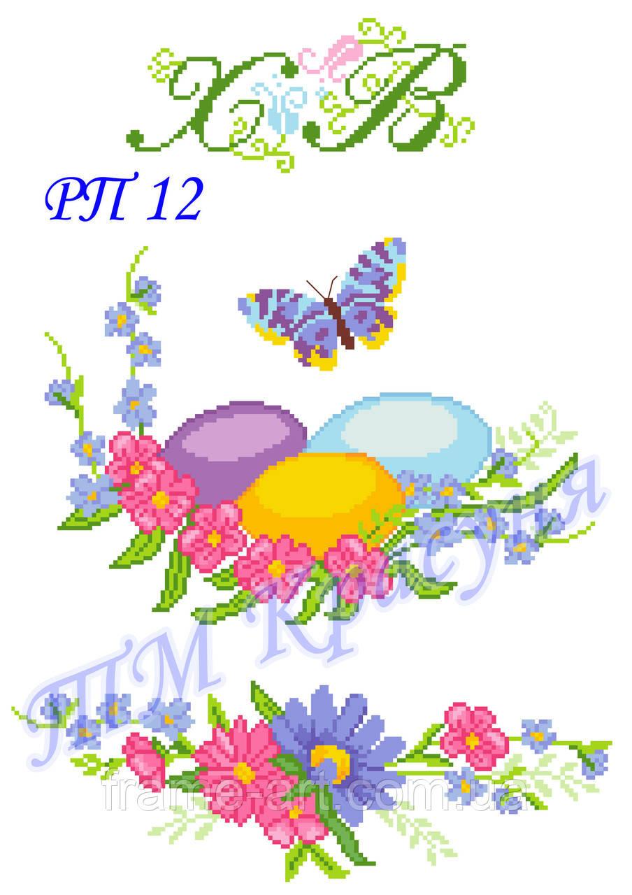 Красуня ТМ Рушнык пасхальный №012