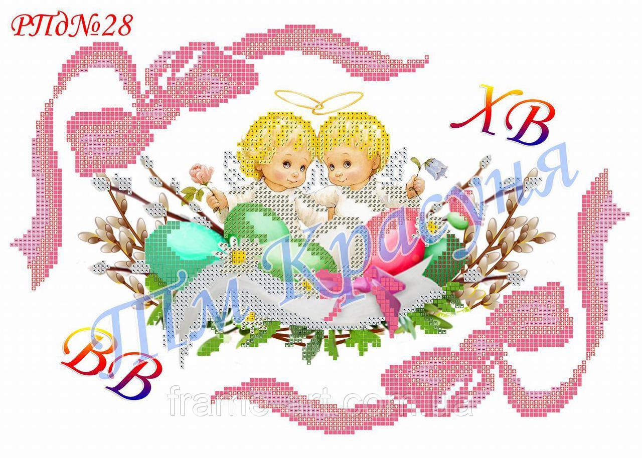 Красуня ТМ Рушнык пасхальный детский №28 габардин