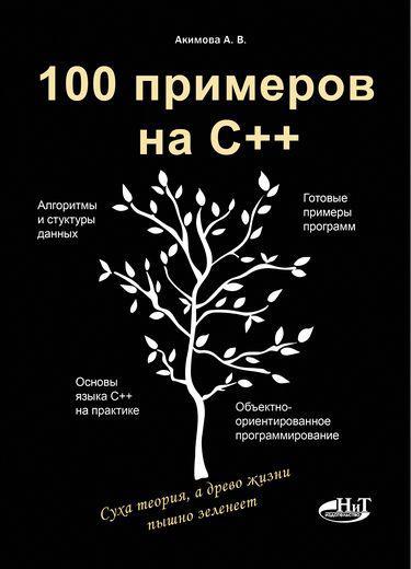 100 прикладів на С++.Акімова А.