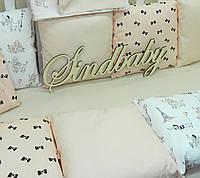 """Комплект в кроватку """"La Paris"""" 12 бортиков с постельным"""