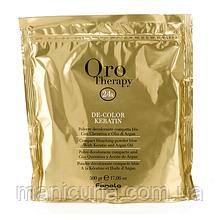 Обесцвечивающий порошок супра Fanola ORO Therapy Color Кeratin, 500 г