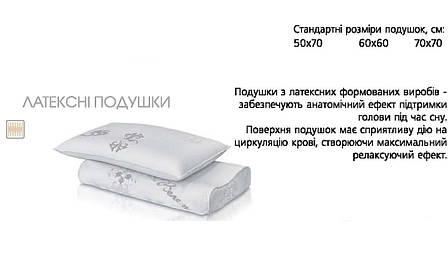Подушка Латексная фигурная 67х42х12 см. Велам, фото 2