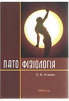 Патологічна фізіологія в запитаннях та відповідях (перевидання). Атаман О.В.