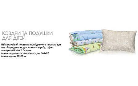 Одеяло Малыш 110х140 см. Велам, фото 2
