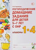 Логопедические домашние задания для детей 5-7 лет с ОНР. Альбомы 1-4. Наталья Теремкова