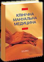 Клінічна мануальна медицина. Яровий В.К.