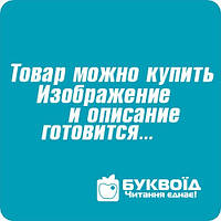 Світогляд 1116 Портрети Письменників українських дитячих (14108005У)
