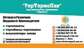 Завод-производитель термоупаковок в Украине №1