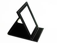 Раскладное косметическое зеркало Кожаная Книжка 23см с подставкой