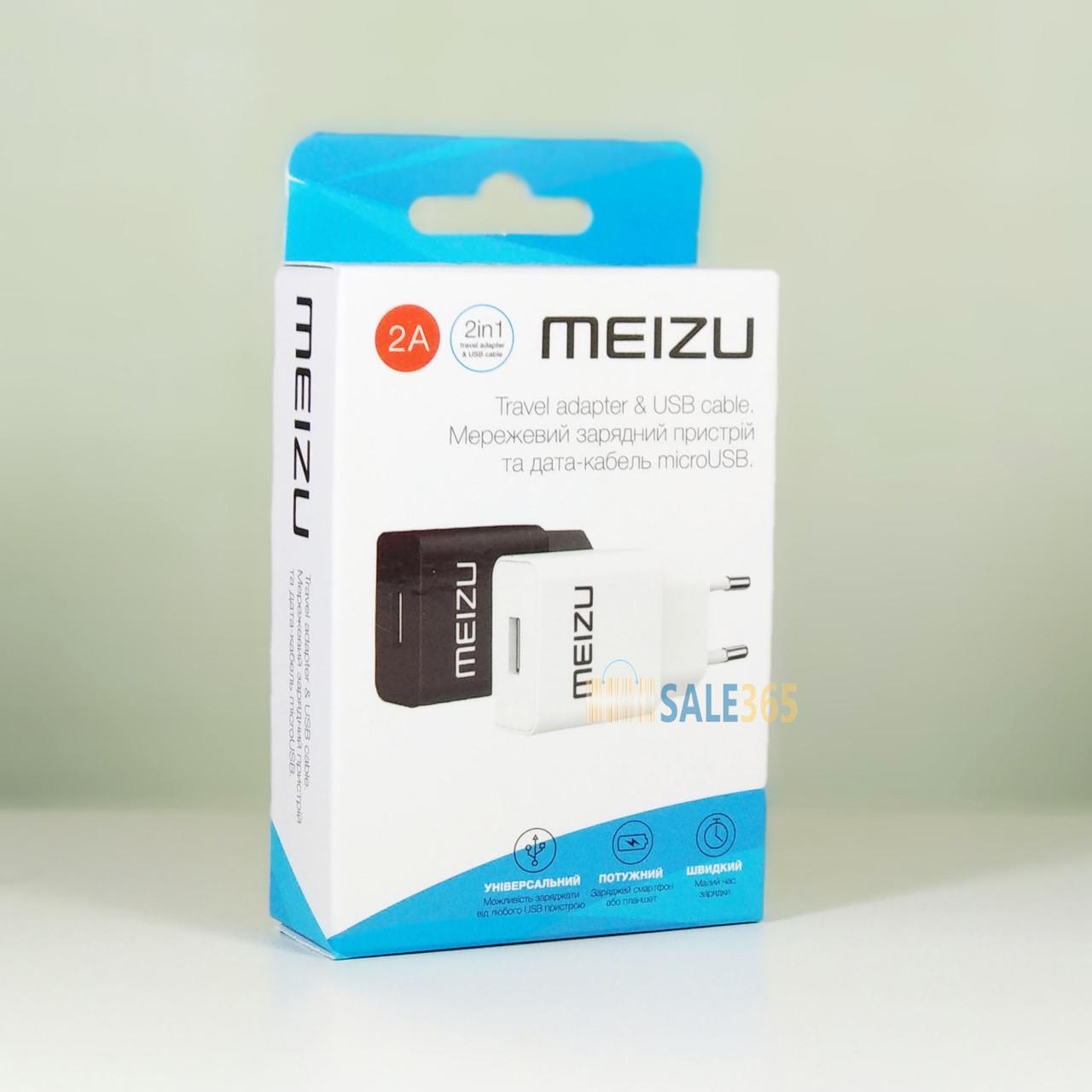 Зарядное устройство Meizu, кабель (шнур) micro USB 1.2 м для смартфона