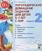 Логопедические домашние задания для детей 5-7 лет с ОНР. Альбом 2. Теремкова Наталья