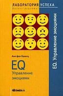 EQ. Управление эмоциями. TG 6-е изд Аня фон Канитц