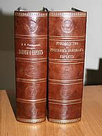 Книга Руководство к русским законам о евреях. М. И. Мышь.