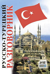 Турецкий язык (Türk) | Русско-турецкий разговорник | Таланов | Арий