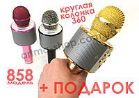 Круглая колонка 360, караоке микрофон WSTER 858 + ПОДАРОК