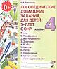 Логопедические домашние задания для детей 5-7 лет с ОНР. Альбом 4. Теремкова Наталья