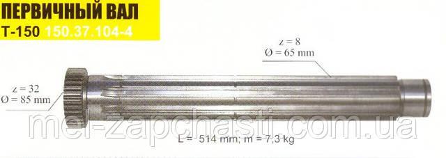 Вал первичный Т-150 150.37.104-4