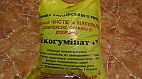 Комплексное Удобрение Екогумінат+  БИО (натуральное для роз, томатов, клубники, малины, капусты, цветов)