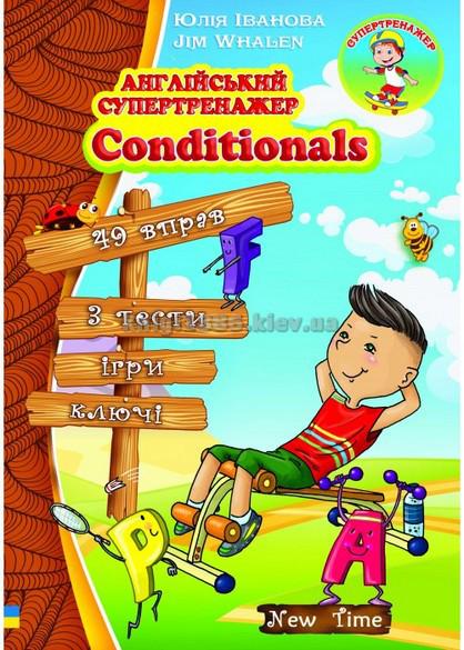 Англійська мова (English) | Cупертренажер. Conditionals | Юлія Іванова | New Time